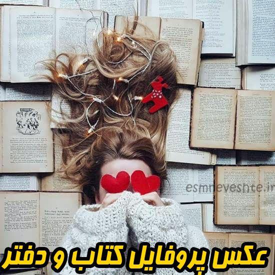 عکس پروفایل کتاب و دفتر
