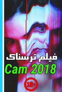 فیلم ترسناک و ممنوعه Cam 2018