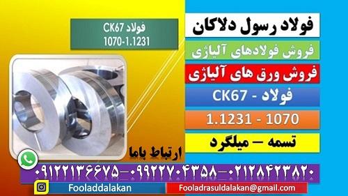 فولاد ck67