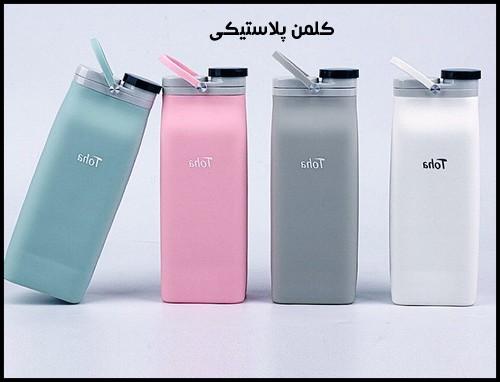 خرید کلمن آب پلاستیکی ارزان قیمت + 1 مدل کلمن جدید پرتابل کوچ با