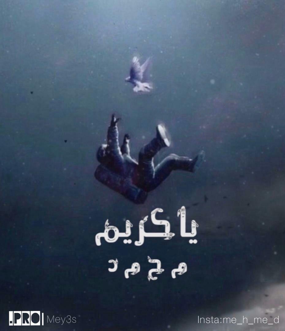 دانود آهنگ جدید یاکریم از محمد