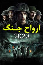 دانلود رایگان فیلم ترسناک Ghosts of War 2020