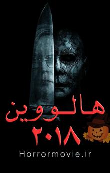 دانلود رایگان فیلم ترسناک Halloween 2018