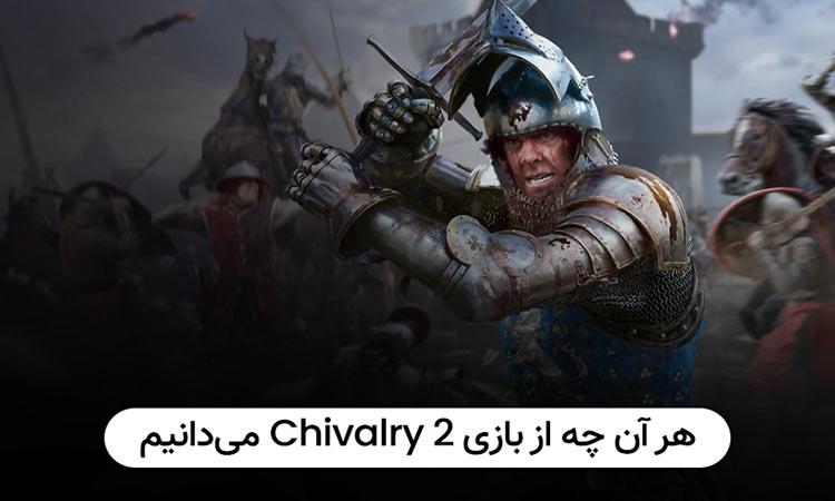 بازی Chivalry 2