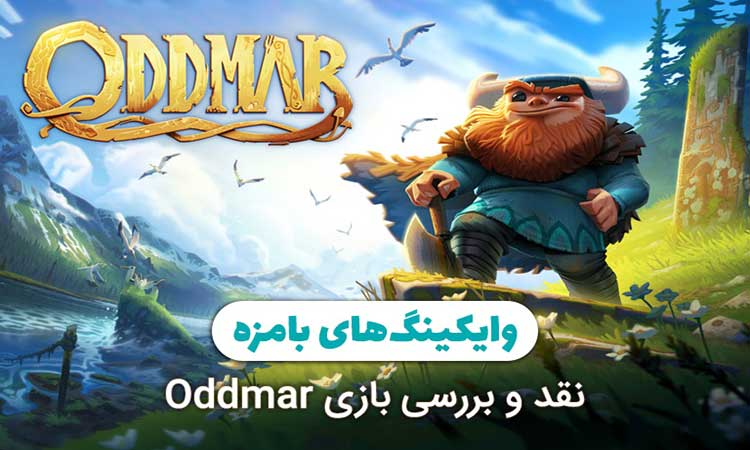 بازی Oddmar