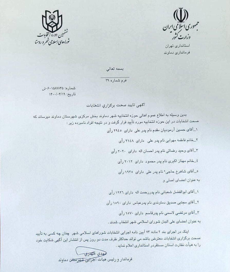 آگهی تایید صحت برگزاری انتخابات در حوزه انتخابیه شهر دماوند