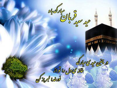 نماز عیدسعیدقربان در کرمانشاه اقامه شد