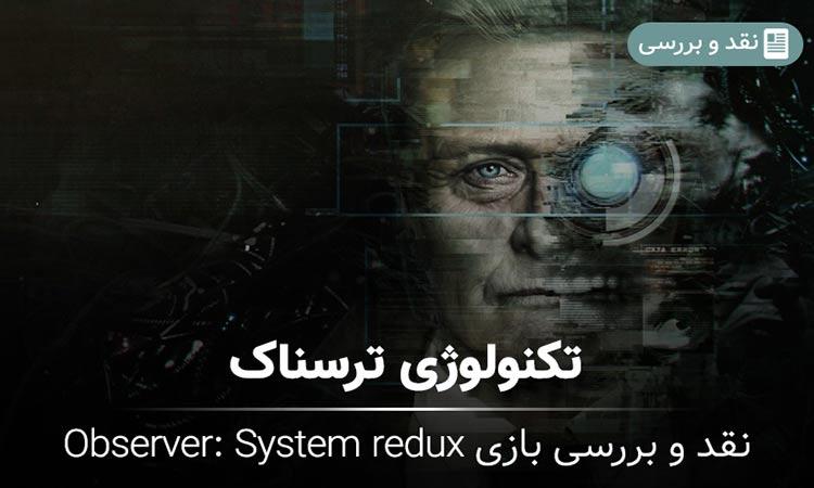 نقد و بررسی بازی Observer: System Redux