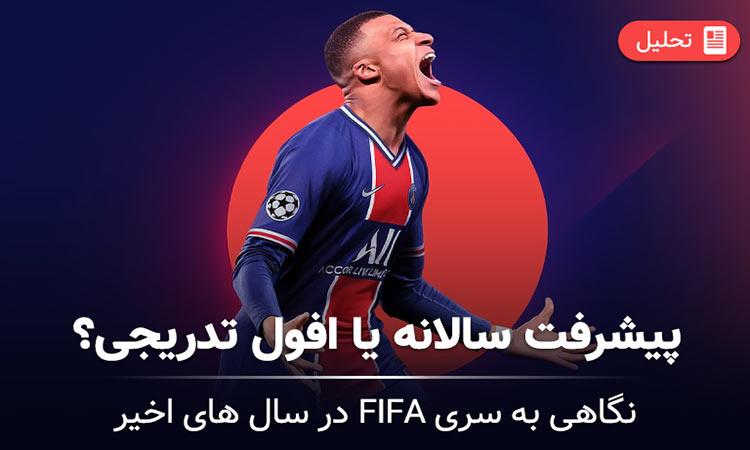 سری FIFA