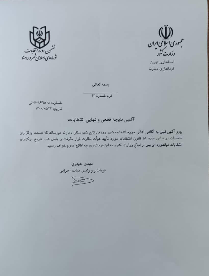 آگهی نتیجه قطعی و نهایی انتخابات شهر رودهن