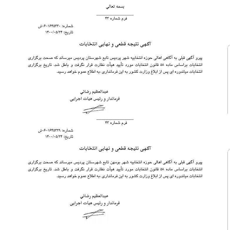 تایید نهایی ابطال انتخابات شورای شهر بومهن و پردیس