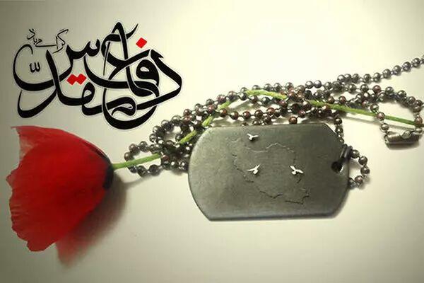فراخوان همایش مقالهنویسی «نقش استان کرمانشاه در دفاع مقدس»