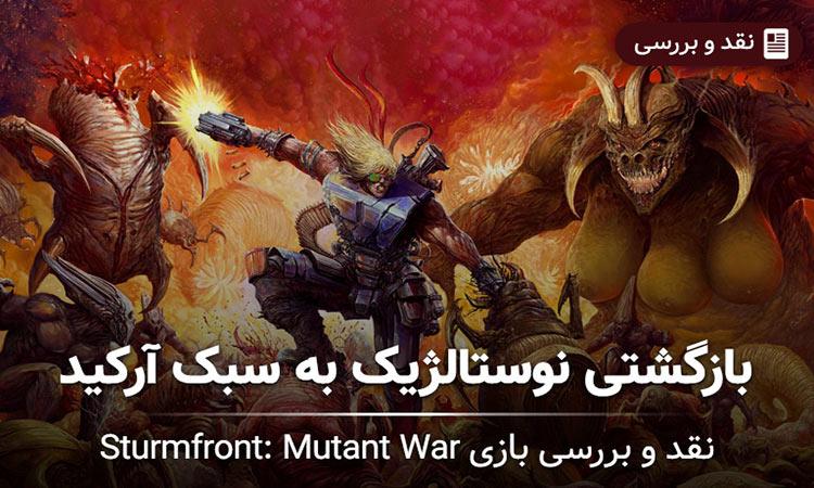 بازی SturmFront: The Mutant War