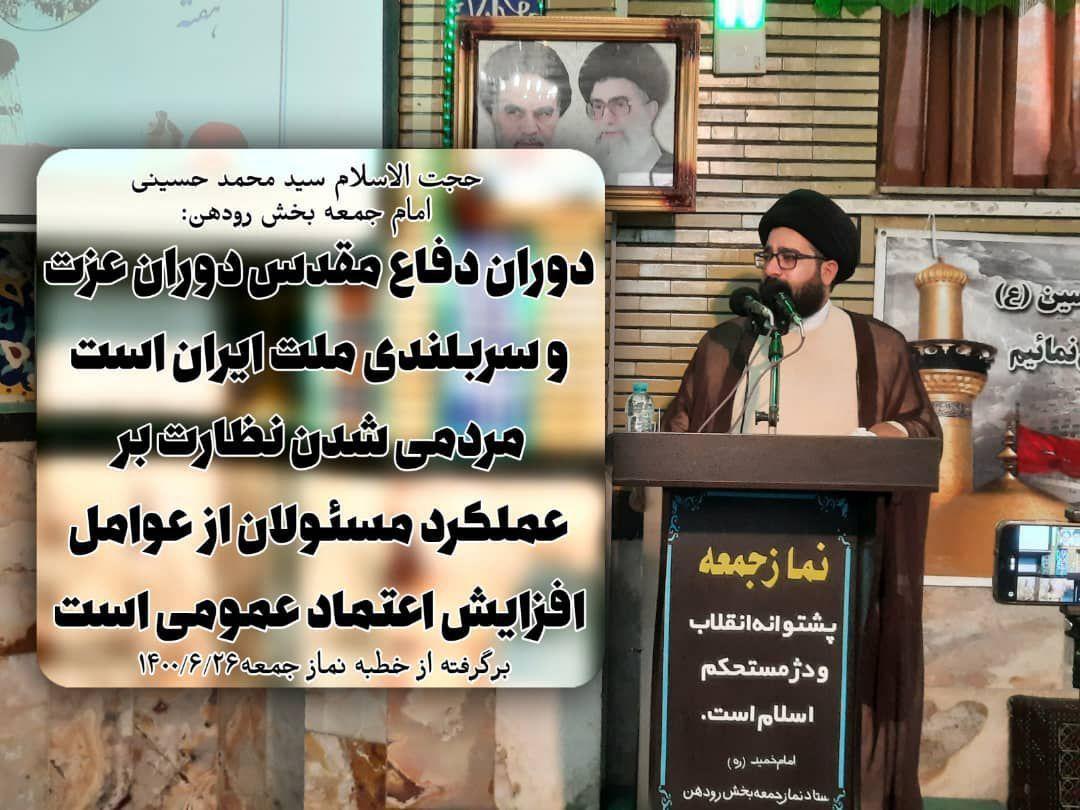  دوران دفاع مقدس دوران عزت و سربلندی ملت ایران است/مردمی شدن نظارت بر عملکرد مسئولان از عوامل افزایش اعتماد عمومی است