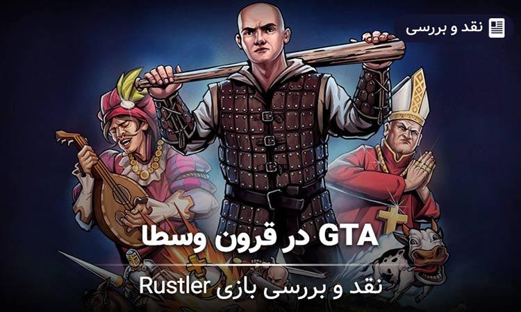 بازی Rustler