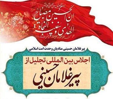 نوزدهمین اجلاس بین المللی پیرغلامان به کرمانشاه رسید