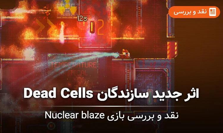 بازی Nuclear Blaze