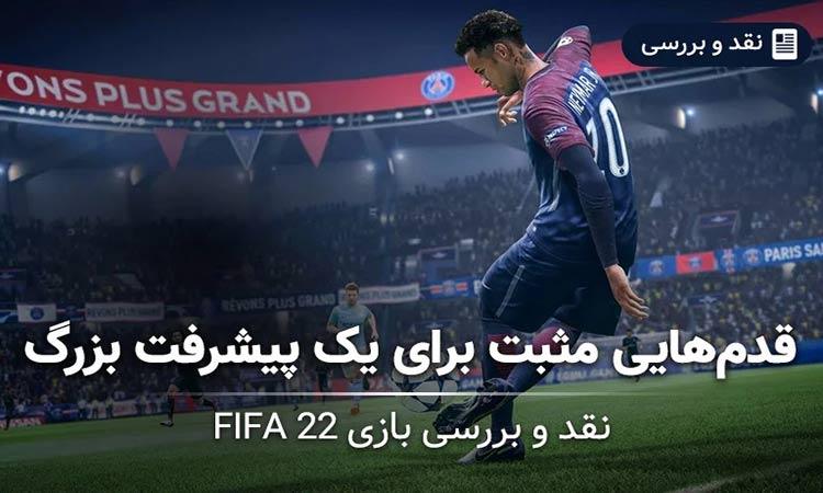 بررسی FIFA 22