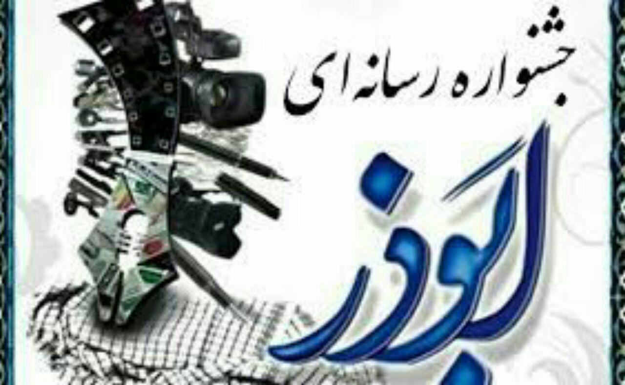 پنجمین جشنواره رسانهای هنری ابوذر در کرمانشاه برگزار میشود