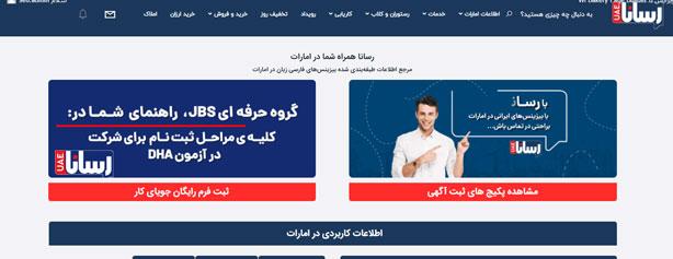 سایت رسانا