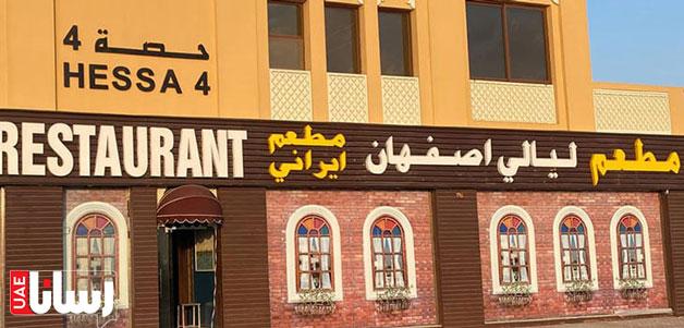 رستوران لیالی اصفهان