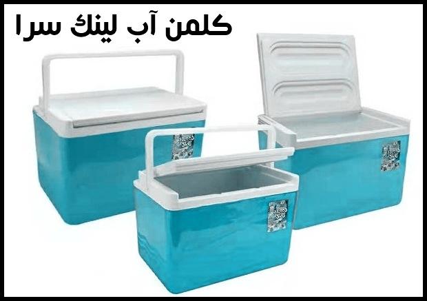 خرید کلمن آب پلاستیکی ارزان قیمت + 1 مدل کلمن جدید پرتابل کوچ با مزه