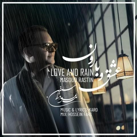 دانلود آهنگ مسعود راستین به نام عشق و بارون