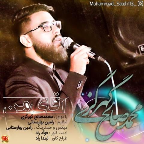 دانلود آهنگ محمد صالح گهرگزی به نام آقای من