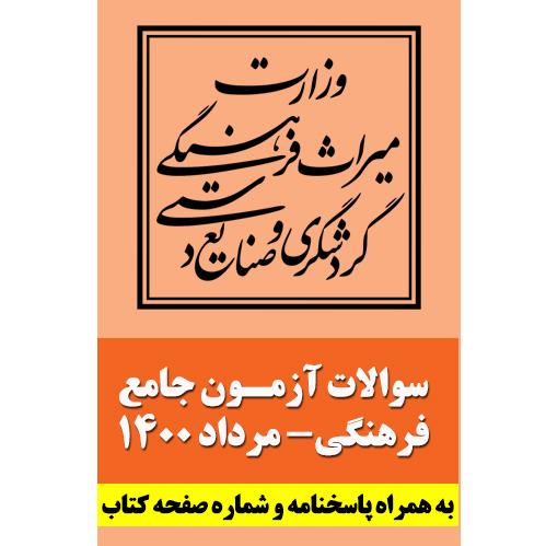 دفترچه سوالات آزمون جامع راهنمایان فرهنگی- مرداد 1400 (دانلود رایگان)