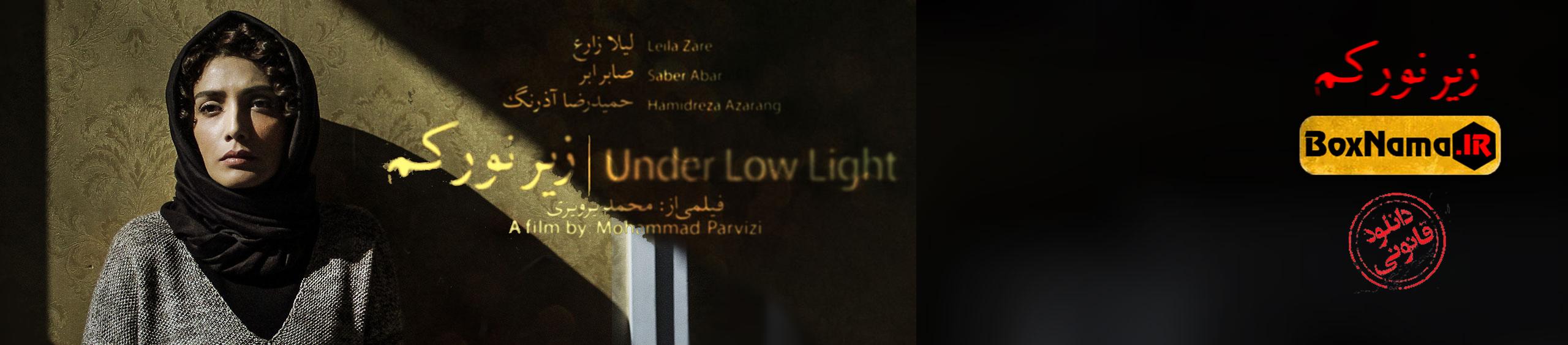 فیلم زیر نور کم صابر ابر لیلا زارع