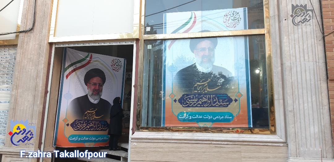 افتتاحیه ستاد مرکزی بانوان آیتالله رئیسی در کرمانشاه به روایت تصویر