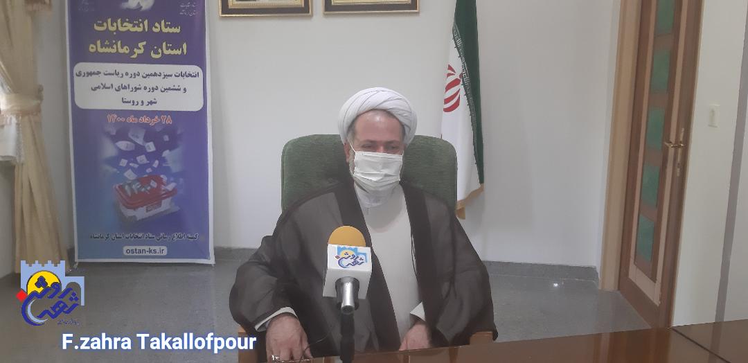 ۲۱ بازرس ویژه در کرمانشاه انتخابات را رصد میکنند