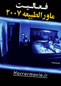 دانلود رایگان فیلم ترسناک paranormal activit 2007