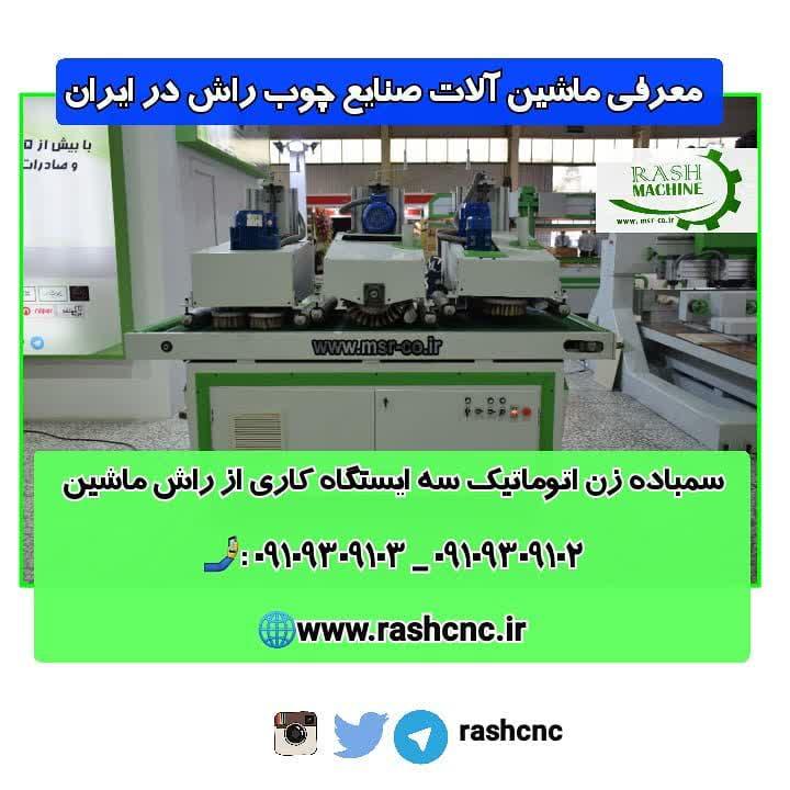 راش ماشین اصفهان