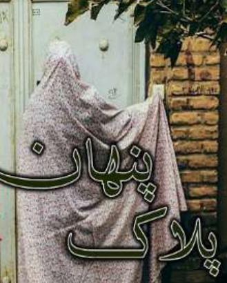 دانلود رمان پلاک پنهان به قلم فاطمه امیری pdf