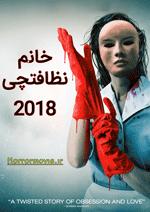 دانلود رایگان فیلم ترسناک The Cleaning Lady 2018