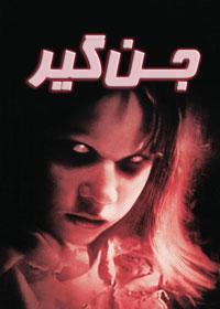 دانلود رایگان فیلم ترسناک جن گیر 1973
