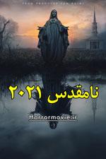 دانلود رایگان فیلم ترسناک The Unholy 2021