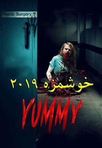 دانلود رایگان فیلم ترسناک Yummy 2019