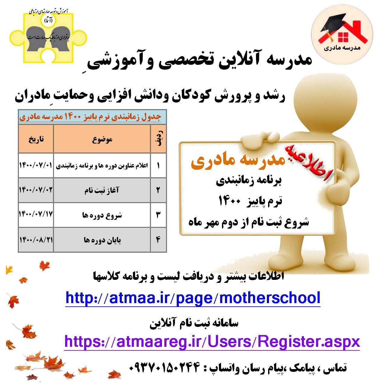 برنامه زمانبدنی ترم پاییز1400 مدرسه مادری